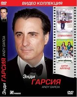 DVD Видеоколлекция. Энди Гарсиа: Спекулянт / Сити - Айленд (2 DVD) / City Island / Just The Ticket