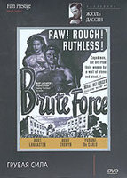 Грубая сила (DVD) / Brute Force
