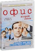 Офис: Второй сезон, серии 1-22 (DVD) / The Office