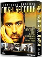 DVD Коллекция фильмов Люка Бессона: Том 1 (7 DVD) / Atlantis / Le grand bleu / Leon: Director`s Cut / Nikita / Subway / Le Dernier Сombat / The Fifth Element
