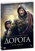 DVD Дорога / The Road