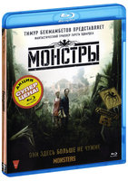 Монстры (Blu-Ray) / Monsters