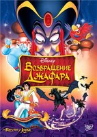 Аладдин: Возвращение Джафара (DVD) / The Return of Jafar