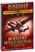 Военная машина второй мировой войны. США. Диск 2. Военно-воздушные силы