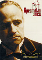 DVD Крестный отец. Трилогия (4 DVD) / The Godfather / The Godfather II / The Godfather III