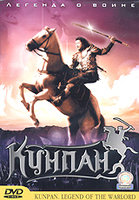 DVD Кунпан. Легенда о воине / Kunpan. Legend of the Walord