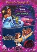DVD Принцесса и лягушка. Красавица и чудовище (2 DVD) / The Princess and the Frog / Beauty and the Beast