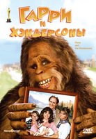 DVD Гарри и Хэндерсоны / Harry and the Hendersons