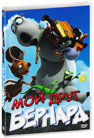 DVD Мой друг Бернард / My Friend Bernard