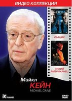 Видеоколлекция. Майкл Кейн: Сыщик / Тихий американец (2 DVD) / Sleuth / The Quiet American