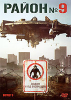 Район № 9 (DVD) / District 9
