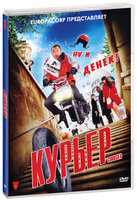 Курьер (DVD) / Coursier