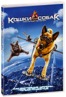 Кошки против собак 2: Месть Китти Галор (DVD) / Cats & Dogs: The Revenge of Kitty Galore