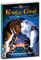 Кошки против собак (DVD) / Cats & Dogs