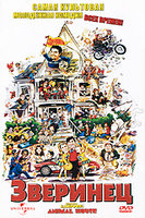 Зверинец (DVD) / Animal House