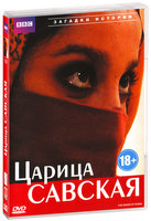 BBC: Царица Савская (DVD) / Queen of Sheba: Behind the Myth