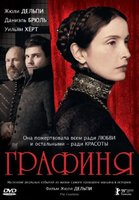 Графиня (DVD) / The Countess