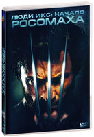 Люди Икс: Начало. Росомаха (DVD-R) / X-Men Origins: Wolverine