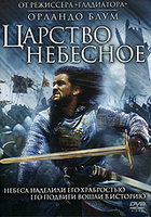 Царство небесное + подарок: Принц и я / Дракончик Тилли (2 DVD) / Kingdom of Heaven / El Reino de los cielos / The Prince & Me / The Prince & the Freshman / The Tale Of Tille's Dragon