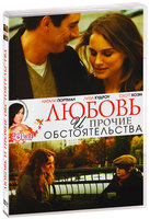 Любовь и прочие обстоятельства (DVD) / Love and Other Impossible Pursuits