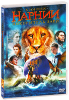 Хроники Нарнии: Покоритель Зари (DVD) / The Chronicles of Narnia: The Voyage of the Dawn Treader