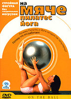 На мяче: пилатес, йога (DVD) / On the Ball