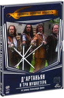 DVD Библиотека всемирной литературы: Д'Артаньян и три мушкетера (2 DVD) / D'Artagnan and the three musketeers
