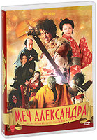 Меч Александра (DVD) / Taitei no ken