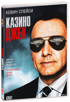 Казино Джек (DVD) / Casino Jack (aka Bag Man)