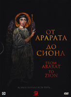 От Арарата до Сиона (DVD) / From Ararat to Zion