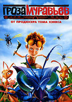 Гроза муравьев (DVD) / The Ant Bully