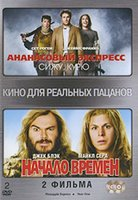 Ананасовый экспресс: сижу, курю / Начало времен (2 DVD) / Pineapple Express / Year One