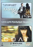 Казино Рояль / Солт (2 DVD) / Casino Royale / Salt
