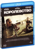 Blu-Ray Королевство (Blu-Ray) / The Kingdom
