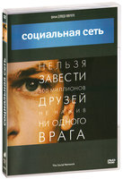 Социальная сеть (DVD) / The Social Network