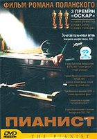 Пианист (DVD) / The Pianist / Le Pianiste