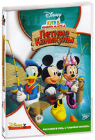 DVD Клуб Микки Мауса: Летние каникулы / Mickey Mouse Clubhouse: Mickey's Great Outdoors