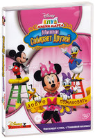 DVD Клуб Микки Мауса: Минни собирает друзей / Mickey Mouse Clubhouse: Minnie's Bow-Toque