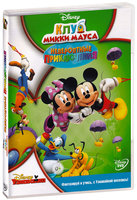 Клуб Микки Мауса: Невероятные приключения (DVD) / Mickey Mouse Clubhouse: Super Silly Adventures