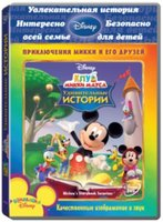 DVD Клуб Микки Мауса: Удивительные Истории / Mickey Mouse Clubhouse: Mickey's Storybook Surprises