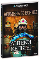 Discovery: Времена и воины: Ацтеки, Кельты (DVD) / Ancient Warriors: The Aztecs, The Celts
