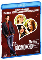 Да, возможно... (Blu-Ray) / Definitely, Maybe