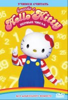 Hello Kitty: Первые числа (DVD) / Hello Kitty