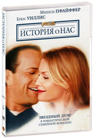 История о нас (DVD) / The Story Of Us