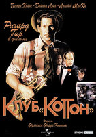 Клуб «Коттон» (DVD) / The Cotton Club