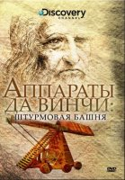 Discovery: Аппараты да Винчи: Штурмовая башня (DVD) / Doing Da Vinci: Siege Ladder