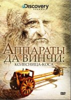Discovery: Аппараты да Винчи: Колесница-коса (DVD) / Doing Da Vinci: Scythe Chariot