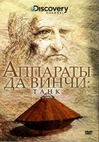 Discovery: Аппараты да Винчи: Танк