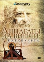 Discovery: Аппараты да Винчи: катапульта (DVD)