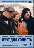 Дуэт для солиста (DVD) / Duet for One